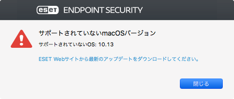 ESET Cyber Security Proのエラー画面